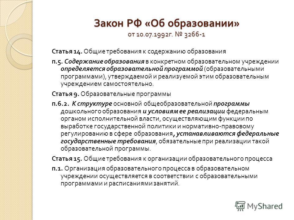 Закон РФ « Об образовании » от 10.07.1992 г. 3266-1 Статья 14. Общие требования к содержанию образования п.5. Содержание образования в конкретном образовательном учреждении определяется образовательной программой ( образовательными программами ), утв