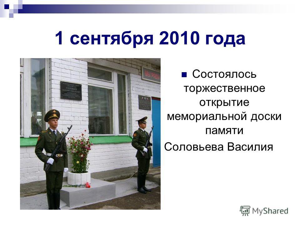 1 сентября 2010 года Состоялось торжественное открытие мемориальной доски памяти Соловьева Василия