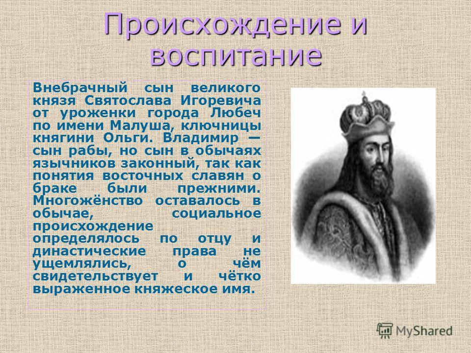 Содержание: Происхождение и воспитание Княжение в Новгороде Киевское княжение Крещение Семья и дети Последние годы Информационные ресурсы