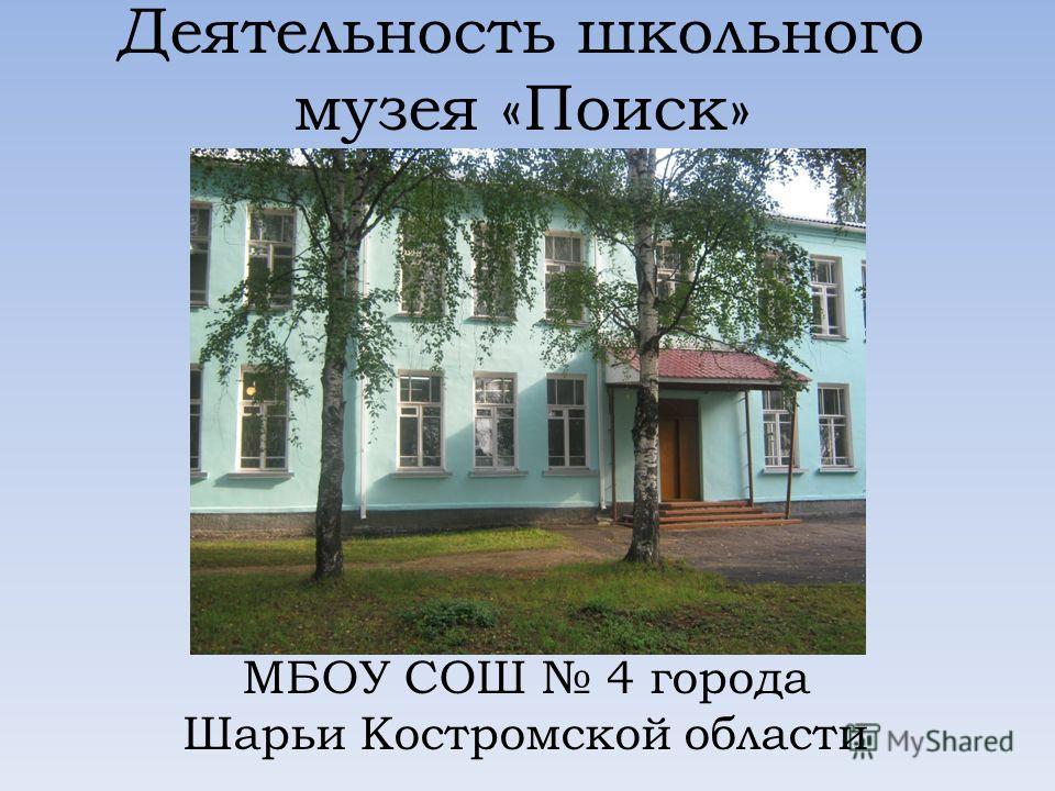 Деятельность школьного музея «Поиск» МБОУ СОШ 4 города Шарьи Костромской области