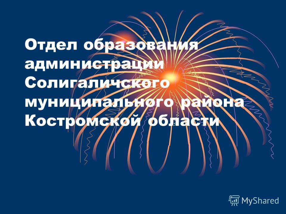 Отдел образования администрации Солигаличского муниципального района Костромской области