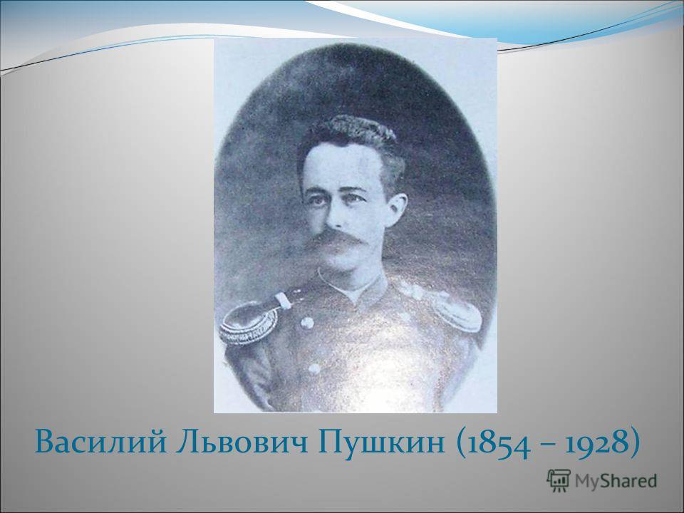Василий Львович Пушкин (1854 – 1928)