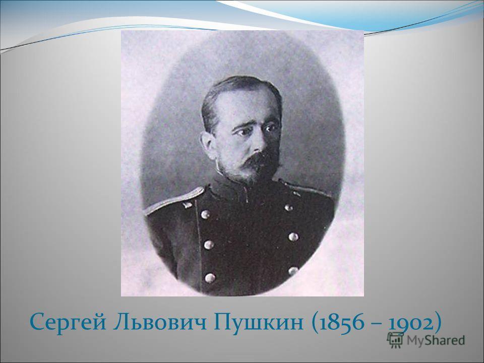 Сергей Львович Пушкин (1856 – 1902)