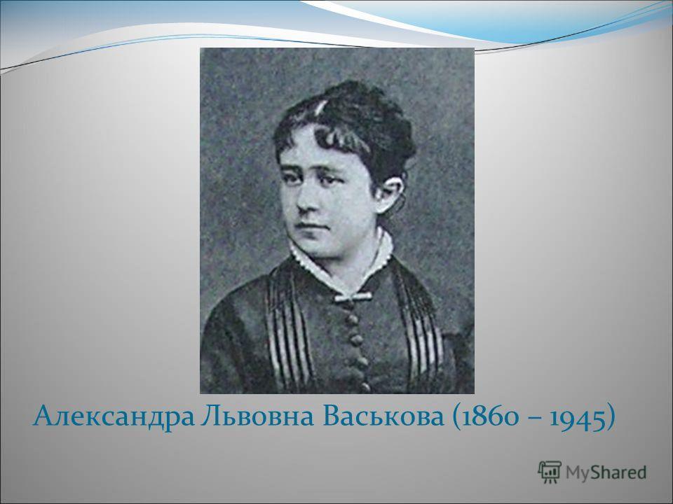 Александра Львовна Васькова (1860 – 1945)