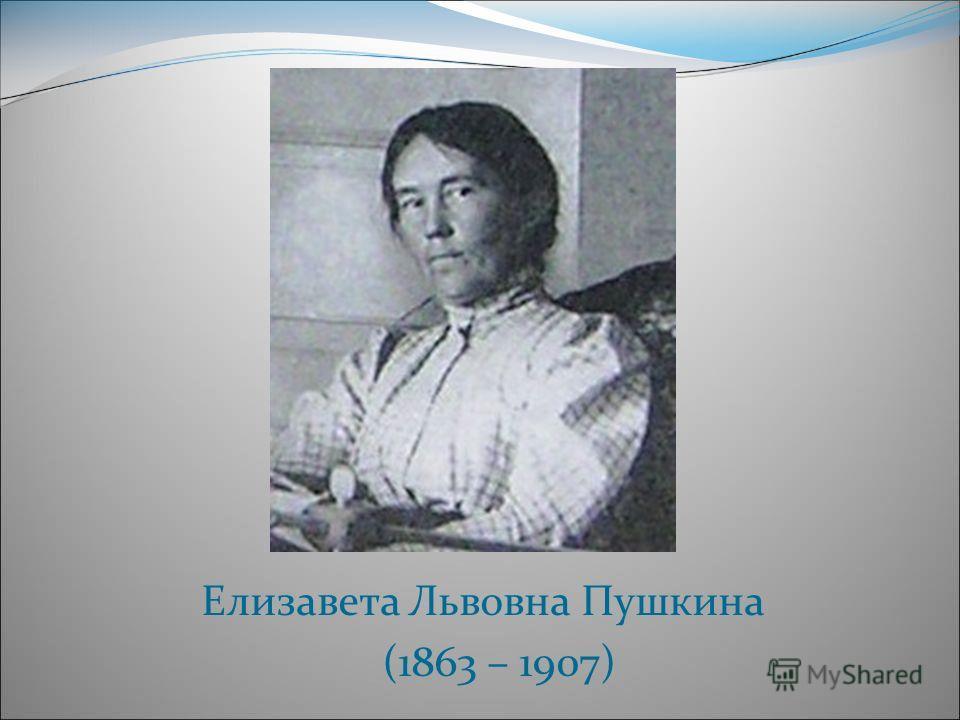 Елизавета Львовна Пушкина (1863 – 1907)
