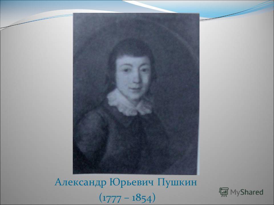 Александр Юрьевич Пушкин (1777 – 1854)