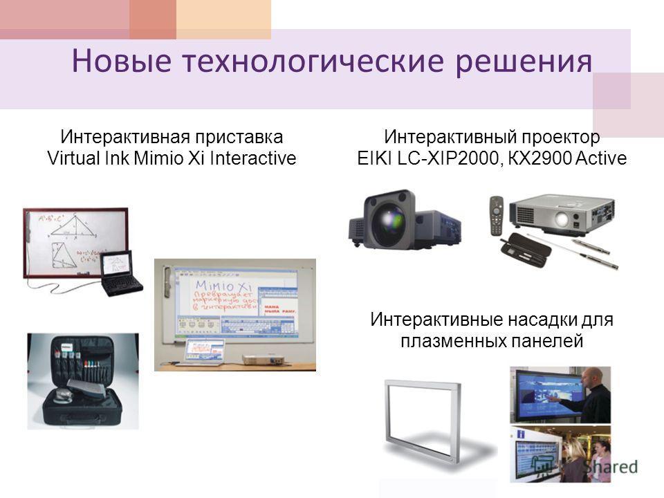 Новые технологические решения Интерактивная приставка Virtual Ink Mimio Xi Interactive Интерактивный проектор EIKI LC-XIP2000, КХ2900 Active Интерактивные насадки для плазменных панелей