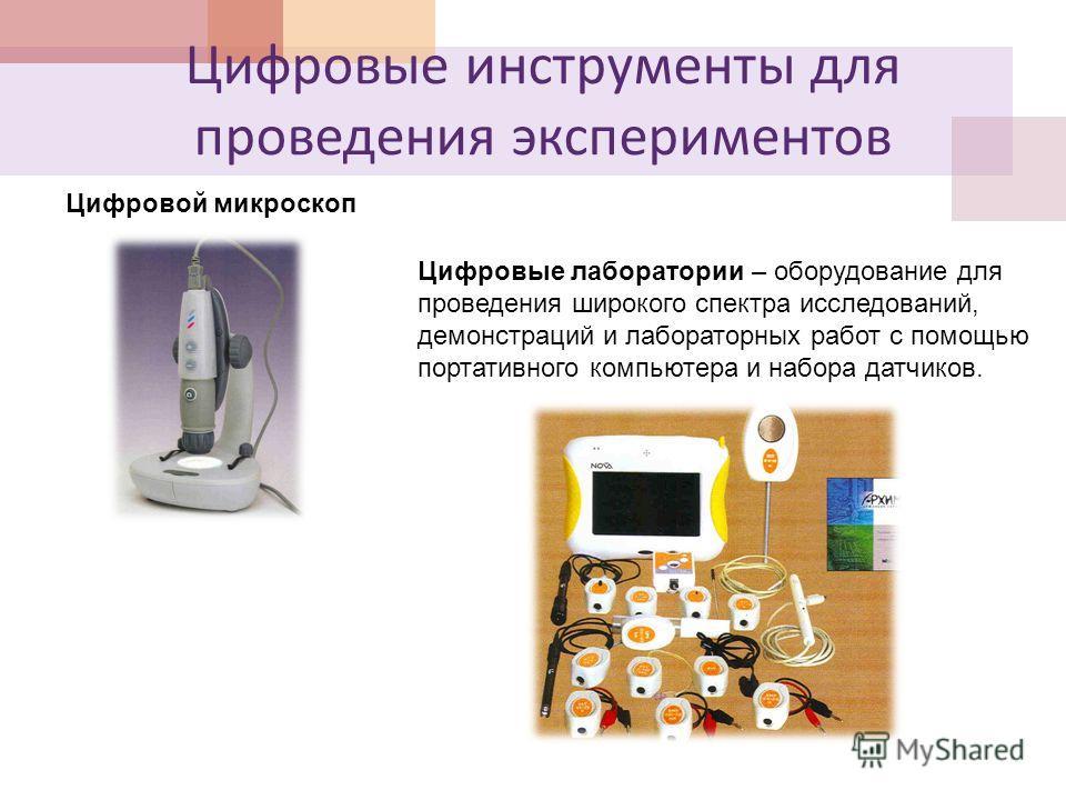 Цифровые инструменты для проведения экспериментов Цифровой микроскоп Цифровые лаборатории – оборудование для проведения широкого спектра исследований, демонстраций и лабораторных работ с помощью портативного компьютера и набора датчиков.