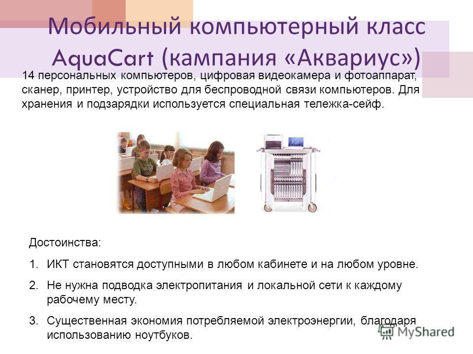 Мобильный компьютерный класс AquaCart ( кампания « Аквариус ») 14 персональных компьютеров, цифровая видеокамера и фотоаппарат, сканер, принтер, устройство для беспроводной связи компьютеров. Для хранения и подзарядки используется специальная тележка