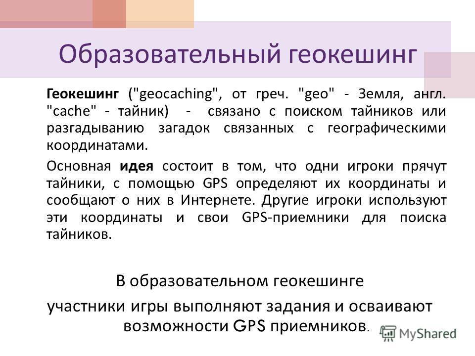 Образовательный геокешинг Геокешинг (