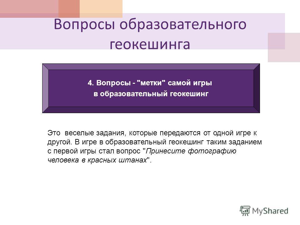 Вопросы образовательного геокешинга 4. Вопросы -