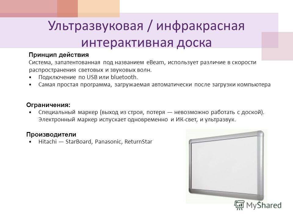 Ультразвуковая / инфракрасная интерактивная доска Принцип действия Система, запатентованная под названием eBeam, использует различие в скорости распространения световых и звуковых волн. Подключение по USB или bluetooth. Самая простая программа, загру