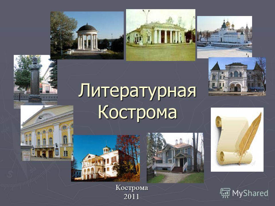 Литературная Кострома Кострома2011