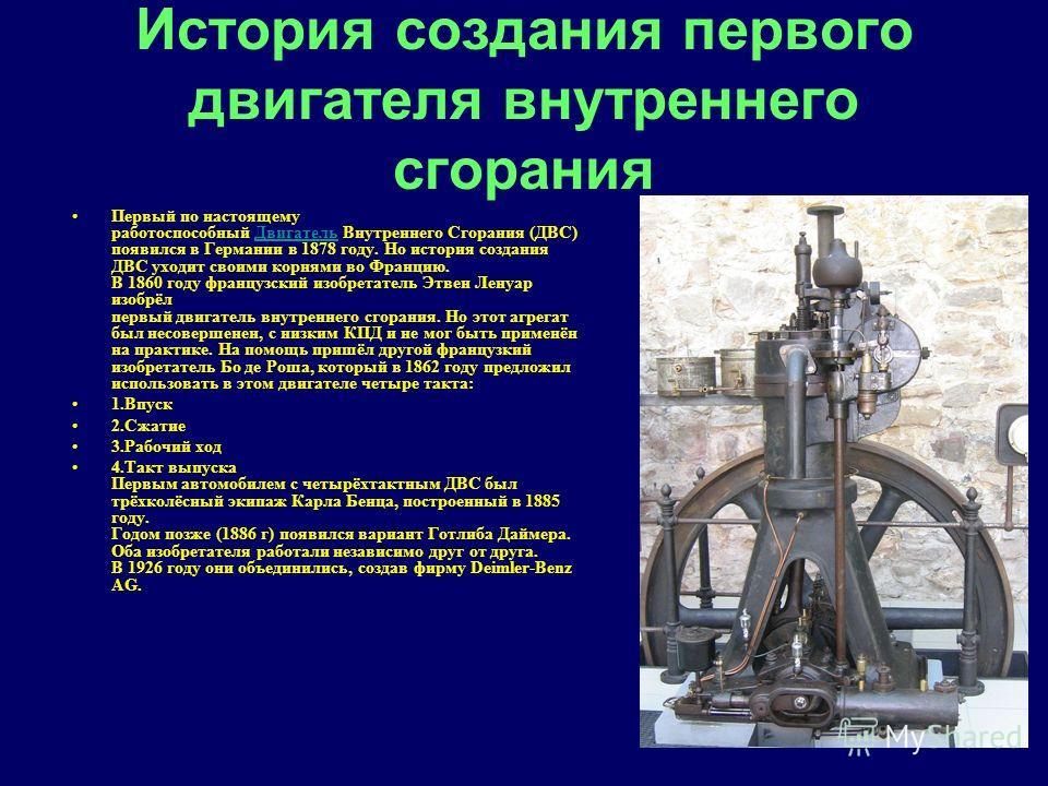 ПРЕЗЕНТАЦИЯ по физике на тему «Двигатели внутреннего сгорания» Учитель Зубкова В.П.