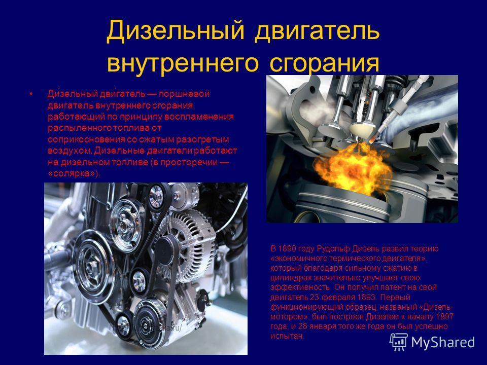 Разновидности двигателя внутреннего сгорания