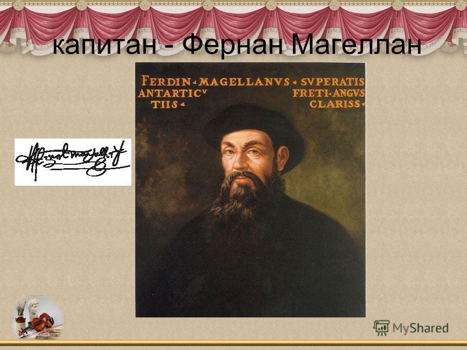 капитан - Фернан Магеллан