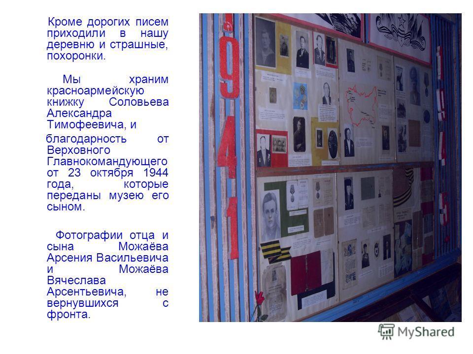 Кроме дорогих писем приходили в нашу деревню и страшные, похоронки. Мы храним красноармейскую книжку Соловьева Александра Тимофеевича, и благодарность от Верховного Главнокомандующего от 23 октября 1944 года, которые переданы музею его сыном. Фотогра