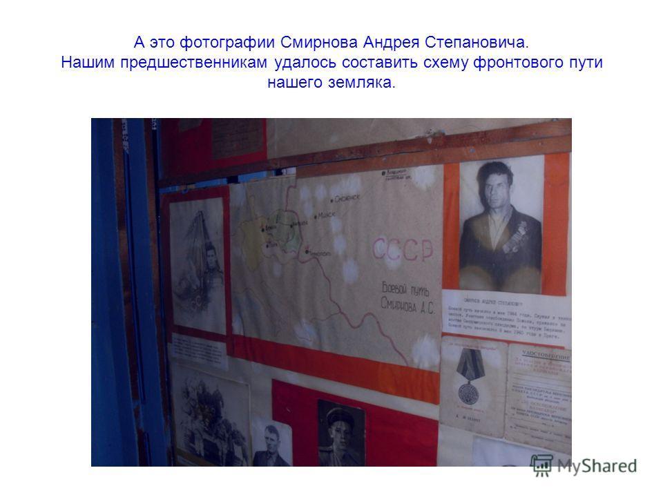 А это фотографии Смирнова Андрея Степановича. Нашим предшественникам удалось составить схему фронтового пути нашего земляка.