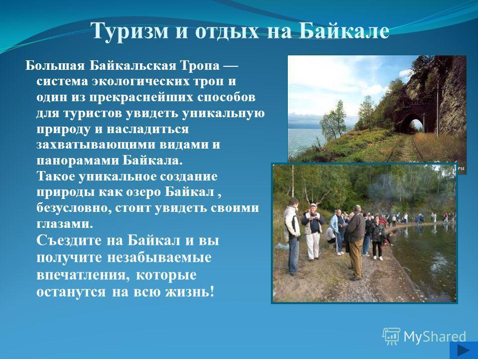 Туризм и отдых на Байкале Большая Байкальская Тропа система экологических троп и один из прекраснейших способов для туристов увидеть уникальную природу и насладиться захватывающими видами и панорамами Байкала. Такое уникальное создание природы как оз