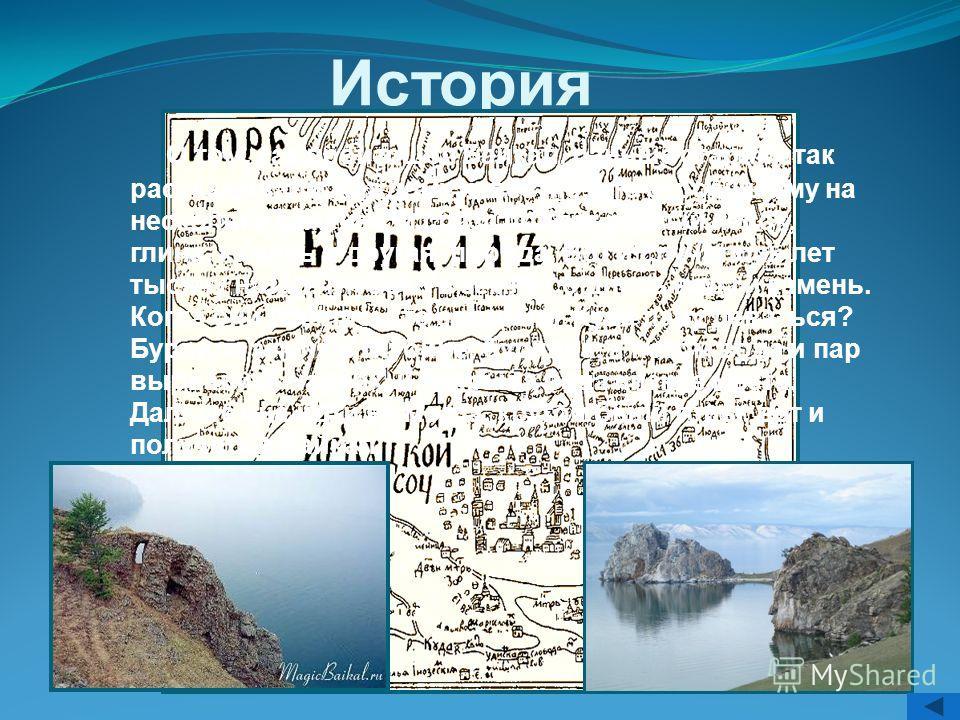 История О том, как произошел Байкал, раньше старики так рассказывали. Каждому известно, что отроешь яму на несколько саженей, и сразу пойдет разный песок, глина, камень и другая порода. Вот и случилось лет тысячу назад: глубоко в земле сошлись вода и