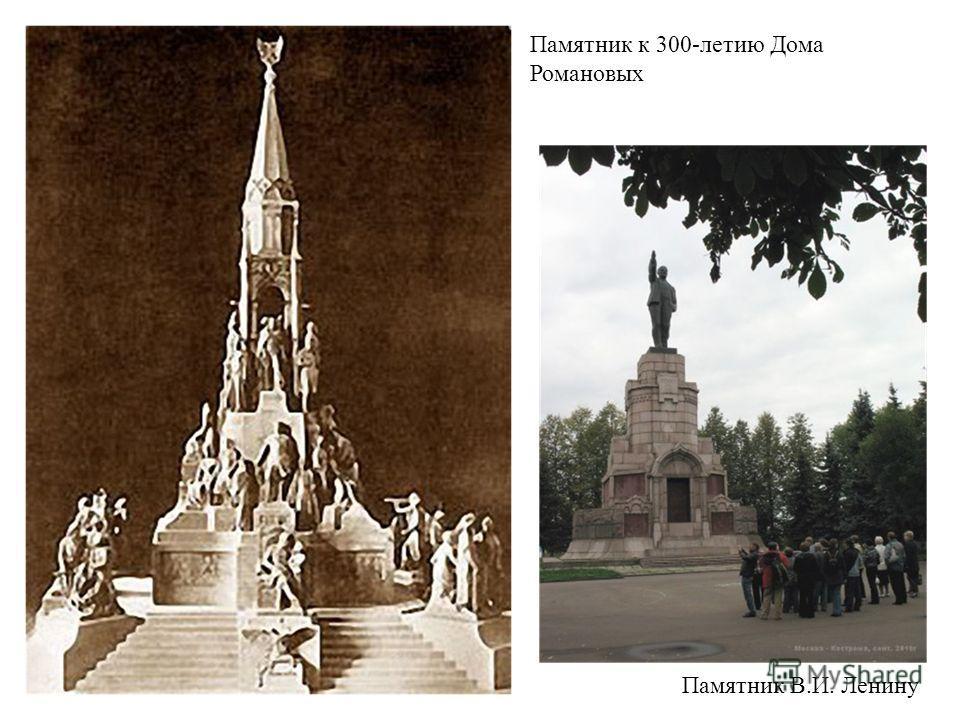Памятник к 300-летию Дома Романовых Памятник В.И. Ленину