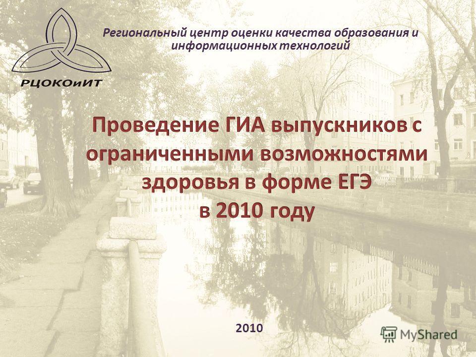 Региональный центр оценки качества образования и информационных технологий 2010