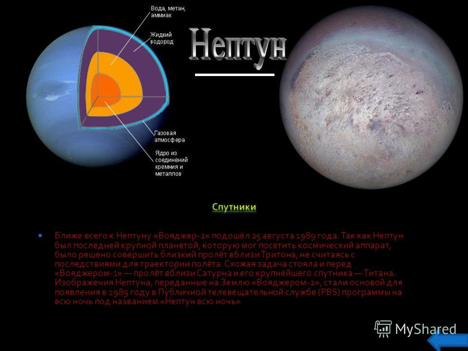 У Урана есть слабо выраженная система колец, состоящая из частиц диаметром от нескольких миллиметров до 10 метров[11]. Это вторая кольцевая система, обнаруженная в Солнечной системе (первой была система колец Сатурна)[77]. На данный момент у Урана из