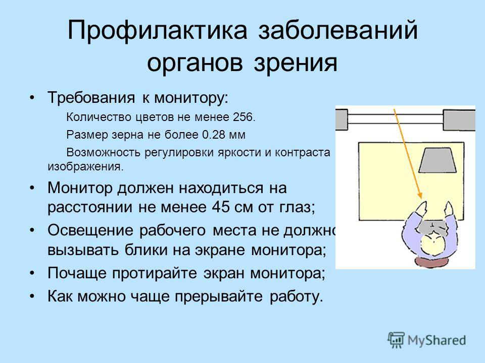 Профилактика заболеваний органов зрения Требования к монитору: Количество цветов не менее 256. Размер зерна не более 0.28 мм Возможность регулировки яркости и контраста изображения. Монитор должен находиться на расстоянии не менее 45 см от глаз; Осве