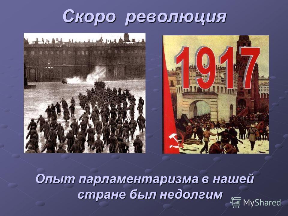 Скоро революция Опыт парламентаризма в нашей стране был недолгим
