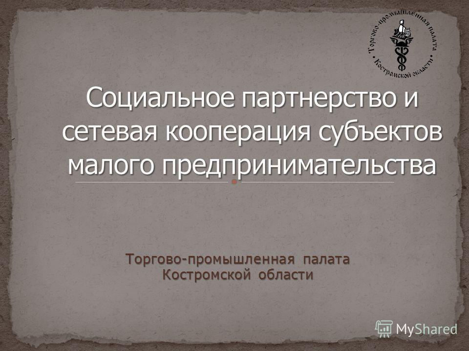 Торгово-промышленная палата Костромской области