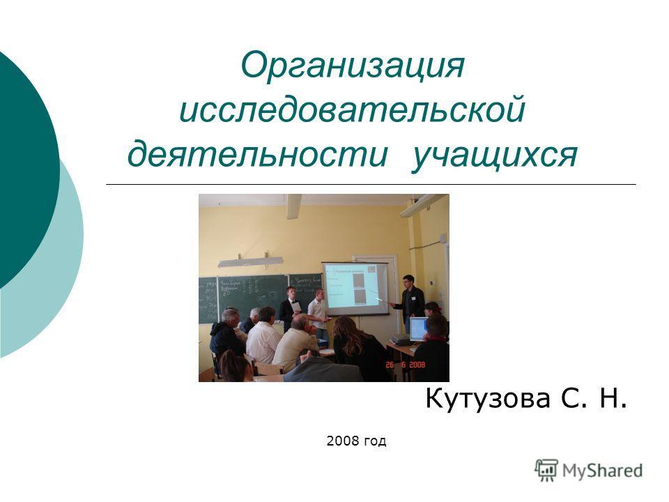 Организация исследовательской деятельности учащихся Кутузова С. Н. 2008 год