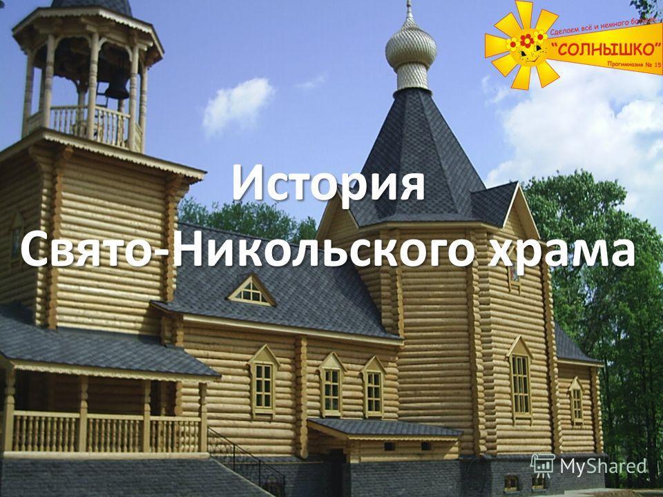 История Свято-Никольского храма