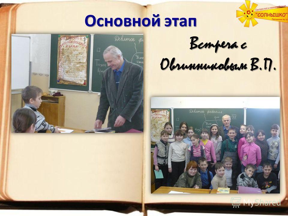 Основной этап Встреча с Овчинниковым В.П.