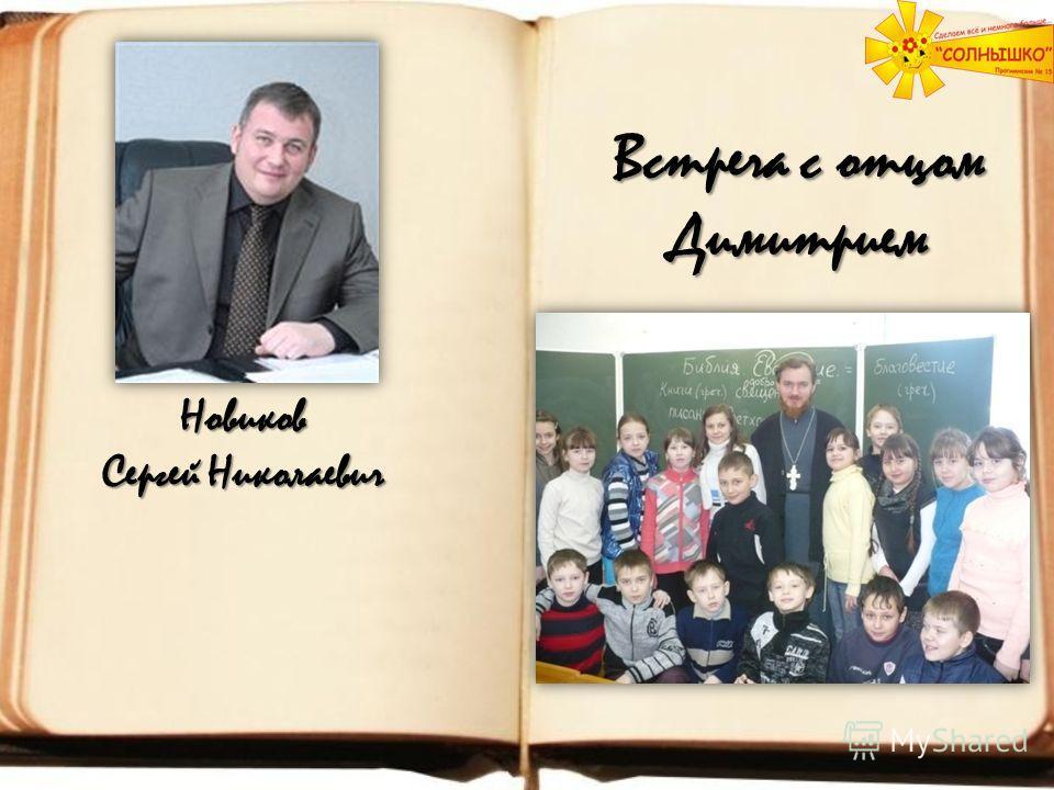Новиков Сергей Николаевич Встреча с отцом Димитрием