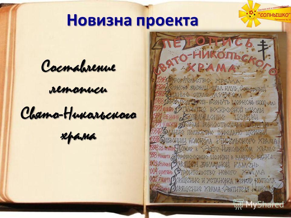 Новизна проекта Составление летописи Свято-Никольского храма