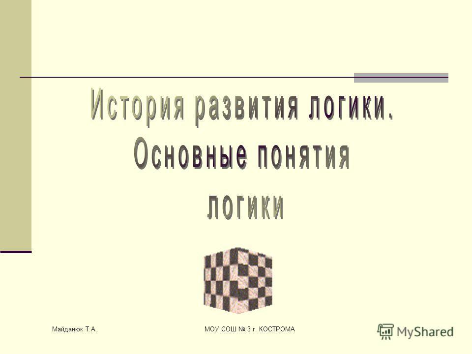 Майданюк Т.А. МОУ СОШ 3 г. КОСТРОМА