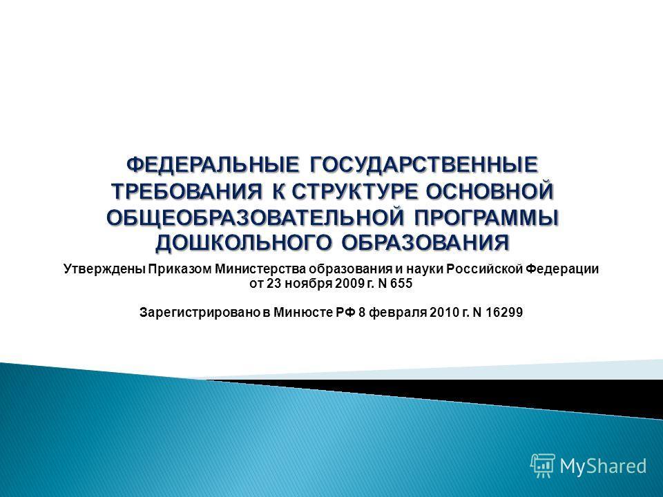 Утверждены Приказом Министерства образования и науки Российской Федерации от 23 ноября 2009 г. N 655 Зарегистрировано в Минюсте РФ 8 февраля 2010 г. N 16299