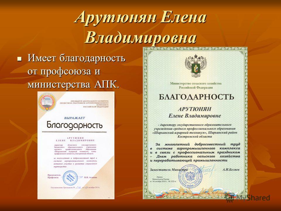Арутюнян Елена Владимировна Имеет благодарность от профсоюза и министерства АПК. Имеет благодарность от профсоюза и министерства АПК.