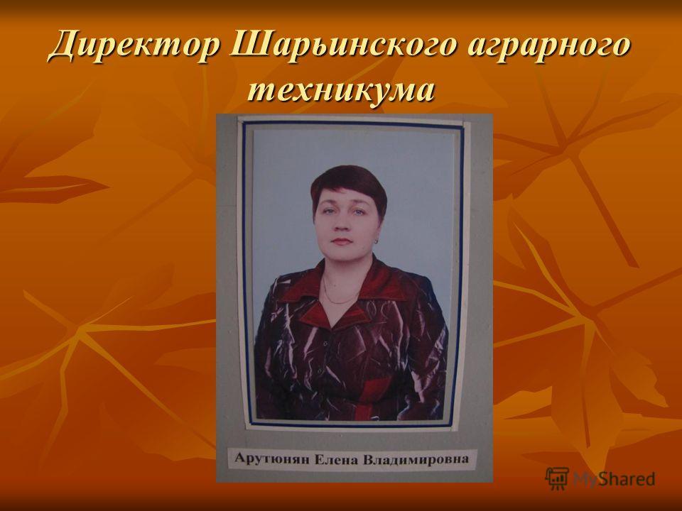 Директор Шарьинского аграрного техникума