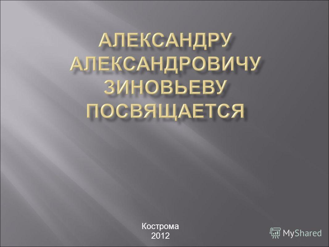 Кострома 2012