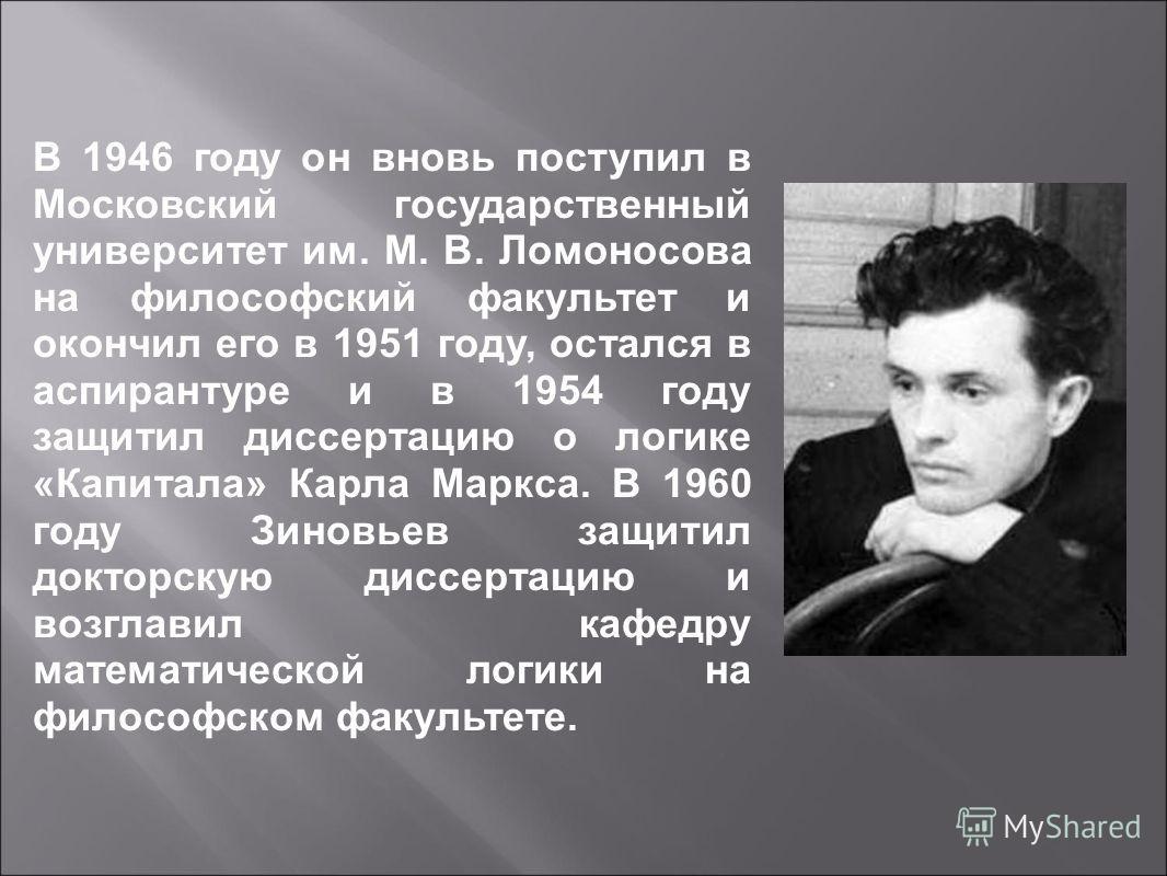 В 1946 году он вновь поступил в Московский государственный университет им. М. В. Ломоносова на философский факультет и окончил его в 1951 году, остался в аспирантуре и в 1954 году защитил диссертацию о логике «Капитала» Карла Маркса. В 1960 году Зино