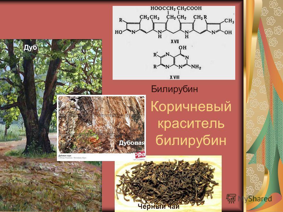 Дубовая кора Дуб Черный чай Билирубин Коричневый краситель билирубин