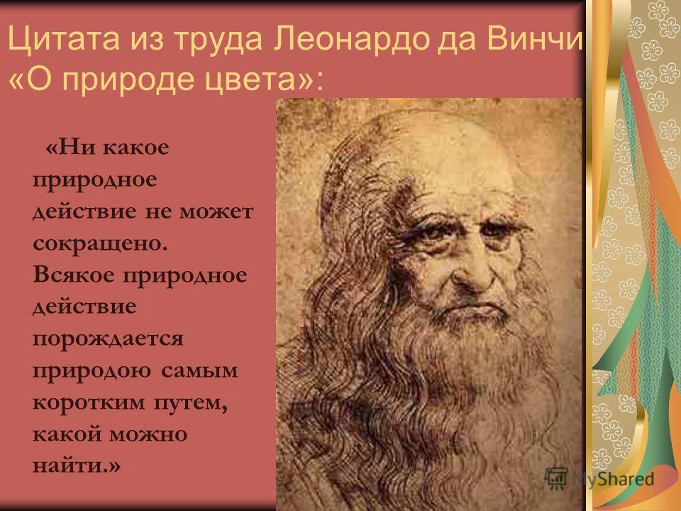 Цитата из труда Леонардо да Винчи «О природе цвета»: «Ни какое природное действие не может сокращено. Всякое природное действие порождается природою самым коротким путем, какой можно найти.»