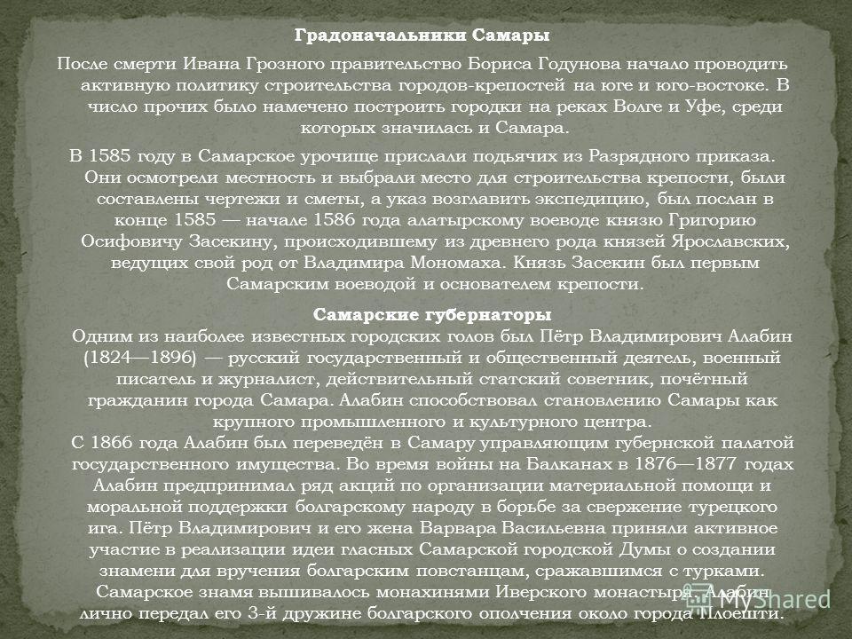 Градоначальники Самары После смерти Ивана Грозного правительство Бориса Годунова начало проводить активную политику строительства городов-крепостей на юге и юго-востоке. В число прочих было намечено построить городки на реках Волге и Уфе, среди котор