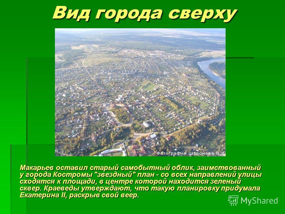 Вид города сверху Макарьев оставил старый самобытный облик, заимствованный у города Костромы