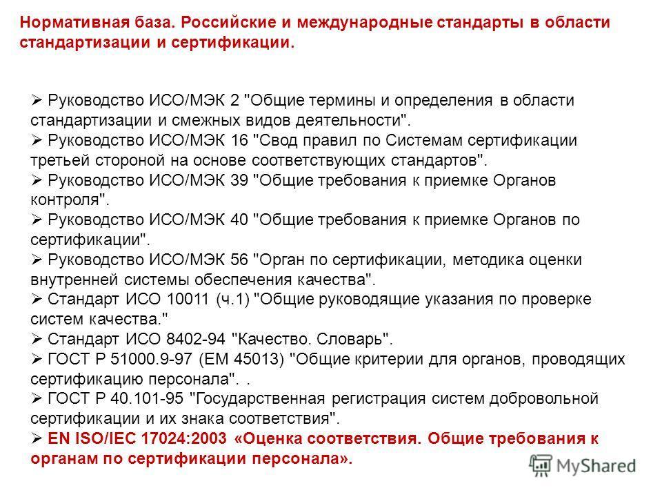 Руководство ИСО/МЭК 2