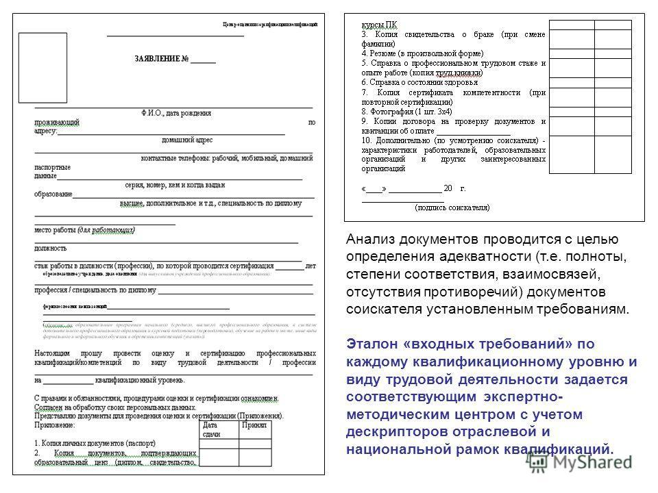 Анализ документов проводится с целью определения адекватности (т.е. полноты, степени соответствия, взаимосвязей, отсутствия противоречий) документов соискателя установленным требованиям. Эталон «входных требований» по каждому квалификационному уровню