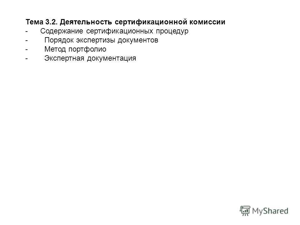 Тема 3.2. Деятельность сертификационной комиссии - Содержание сертификационных процедур - Порядок экспертизы документов - Метод портфолио - Экспертная документация