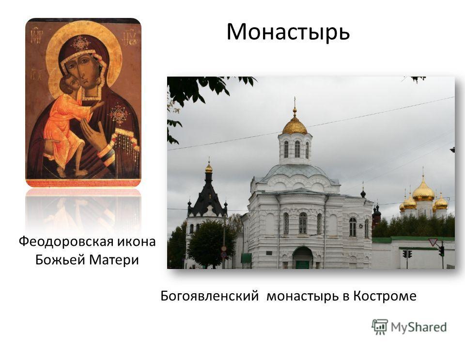 Монастырь Феодоровская икона Божьей Матери Богоявленский монастырь в Костроме