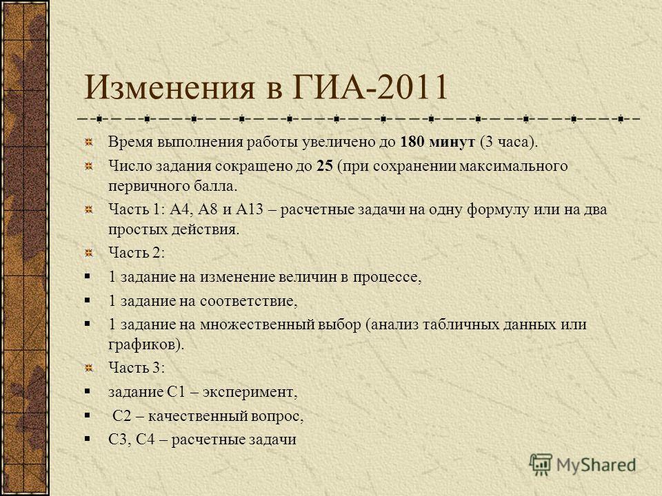 Изменения в ГИА-2011 Время выполнения работы увеличено до 180 минут (3 часа). Число задания сокращено до 25 (при сохранении максимального первичного балла. Часть 1: А4, А8 и А13 – расчетные задачи на одну формулу или на два простых действия. Часть 2: